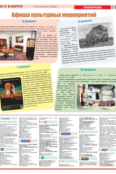 Печатное издание «Неделя в округе» №4, стр. 11