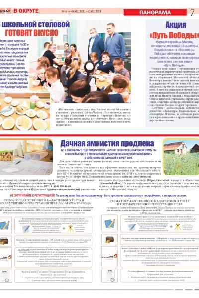 Печатное издание «Неделя в округе» №4, стр. 7