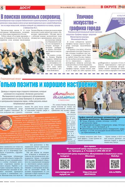 Печатное издание «Неделя в округе» №4, стр. 8