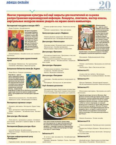 Газета «Родники» №29(19867), стр. 20