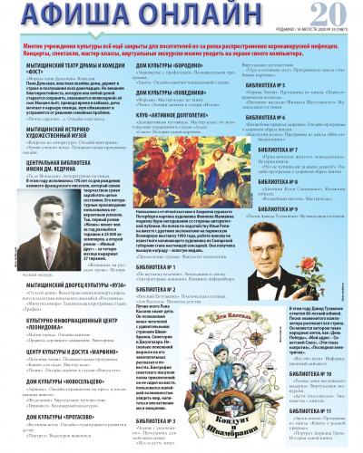 Газета «Родники» №33(19871), стр. 20