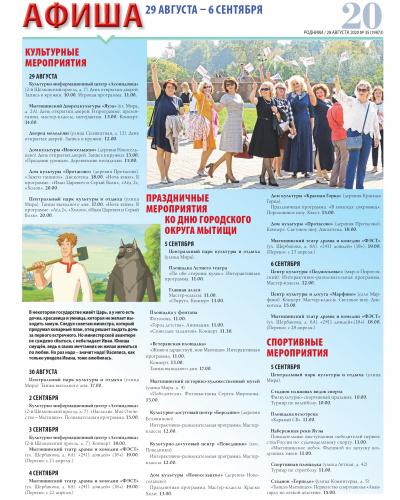 Газета «Родники» №35(19873), стр. 20