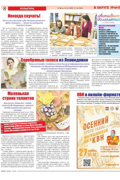 Печатное издание «Неделя в округе» №46, стр. 8