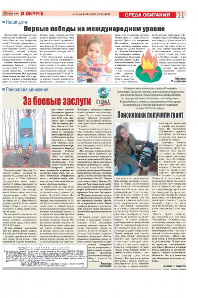 Печатное издание «Неделя в округе» №23(499), стр. 11
