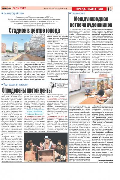 Печатное издание «Неделя в округе» №24(500), стр. 11