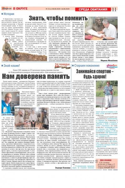 Печатное издание «Неделя в округе» №31(507), стр. 11