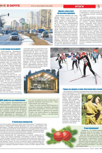 Печатное издание «Неделя в округе» №51, стр. 5