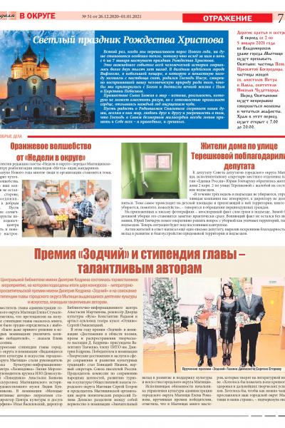 Печатное издание «Неделя в округе» №51, стр. 7