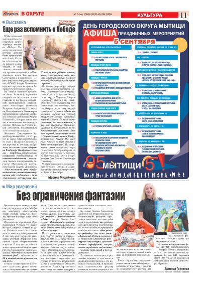 Печатное издание «Неделя в округе» №34(510), стр. 11