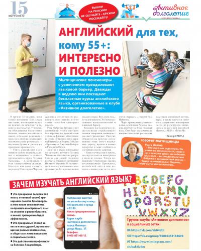 Газета «Родники» №37(19875), стр. 15