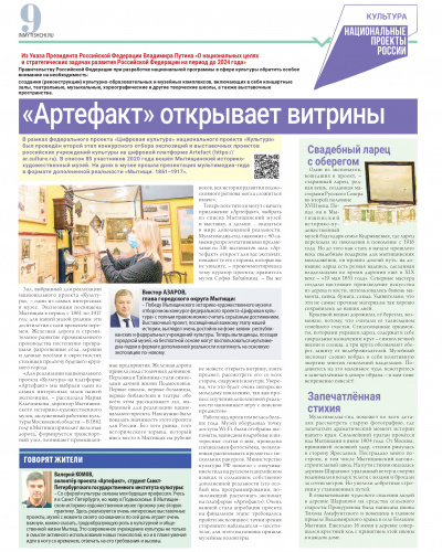 Газета «Родники» №3(19893), стр. 9