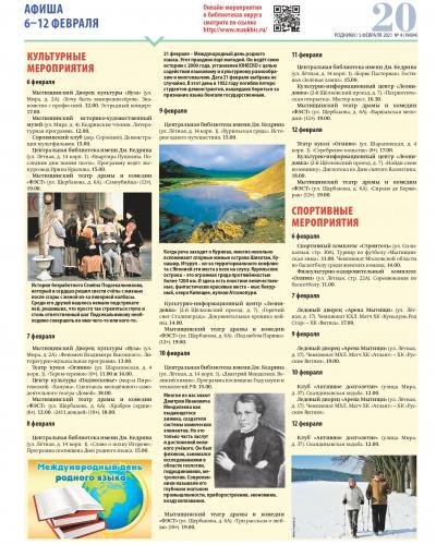 Газета «Родники» №4(19894), стр. 20