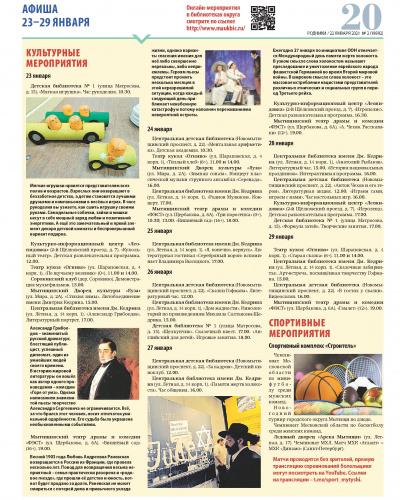Газета «Родники» №2(19892), стр. 20