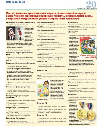 Газета «Родники» №32(19870), стр. 20