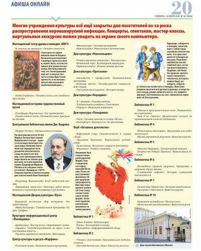 Газета «Родники» №30(19868), стр. 20