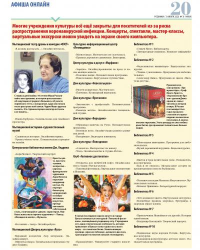 Газета «Родники» №31(19869), стр. 20