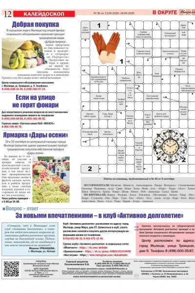 Печатное издание «Неделя в округе» №36(512), стр. 12