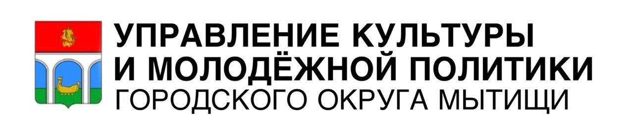 Управление культуры г.о. Мытищи